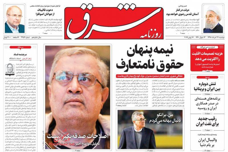 عناوین اخبار روزنامه شرق در روز دوشنبه ۲۷ خرداد
