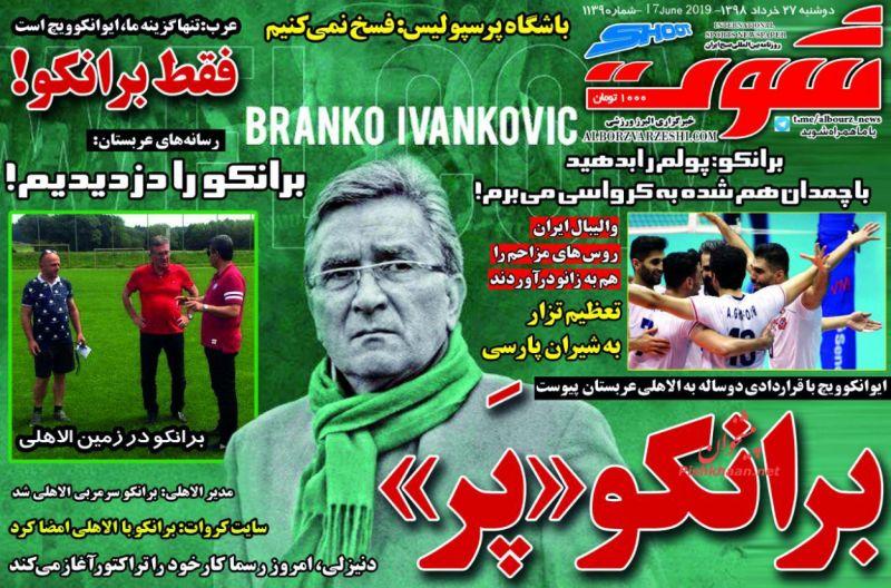 عناوین اخبار روزنامه شوت در روز دوشنبه ۲۷ خرداد