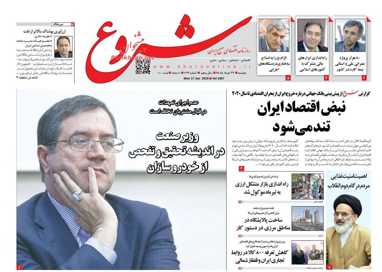 عناوین اخبار روزنامه شروع در روز دوشنبه ۲۷ خرداد :