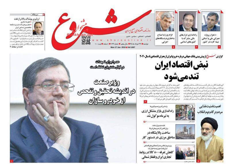 عناوین اخبار روزنامه شروع در روز دوشنبه ۲۷ خرداد