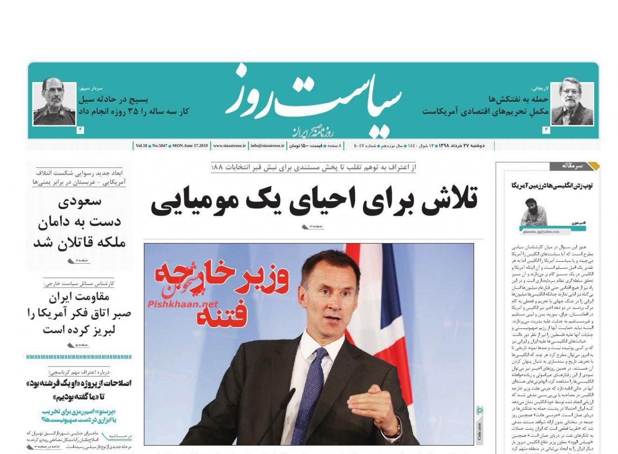 عناوین اخبار روزنامه سیاست روز در روز دوشنبه ۲۷ خرداد :