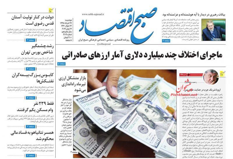 عناوین اخبار روزنامه صبح اقتصاد در روز دوشنبه ۲۷ خرداد