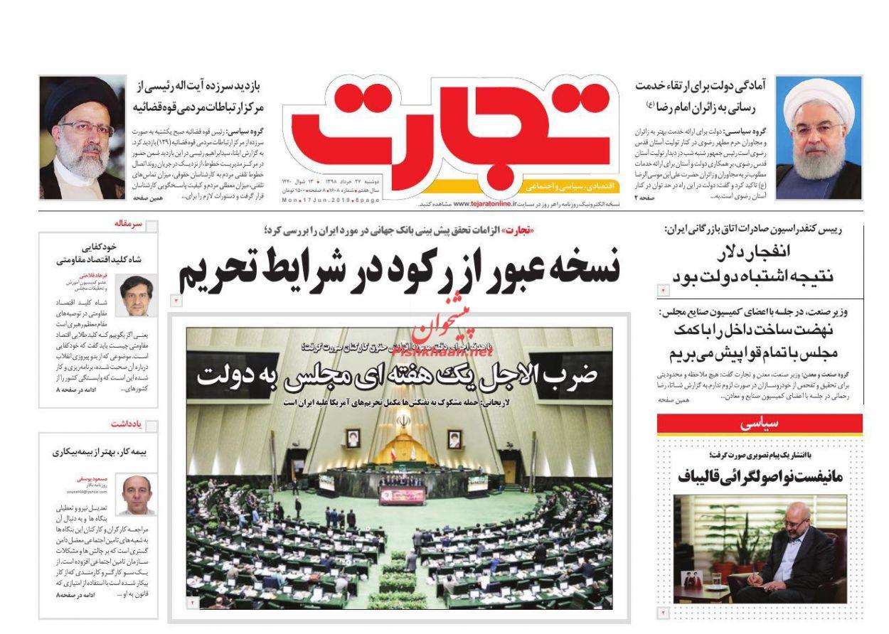 عناوین اخبار روزنامه تجارت در روز دوشنبه ۲۷ خرداد :