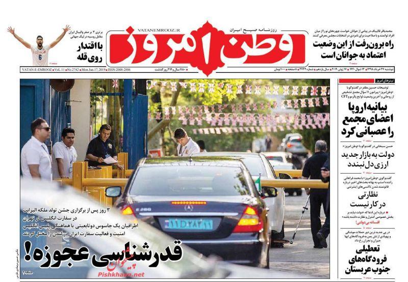 عناوین اخبار روزنامه وطن امروز در روز دوشنبه ۲۷ خرداد