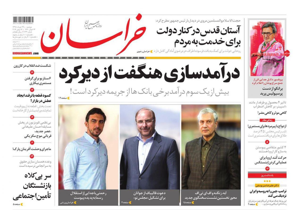 عناوین اخبار روزنامه خراسان در روز دوشنبه ۲۷ خرداد :