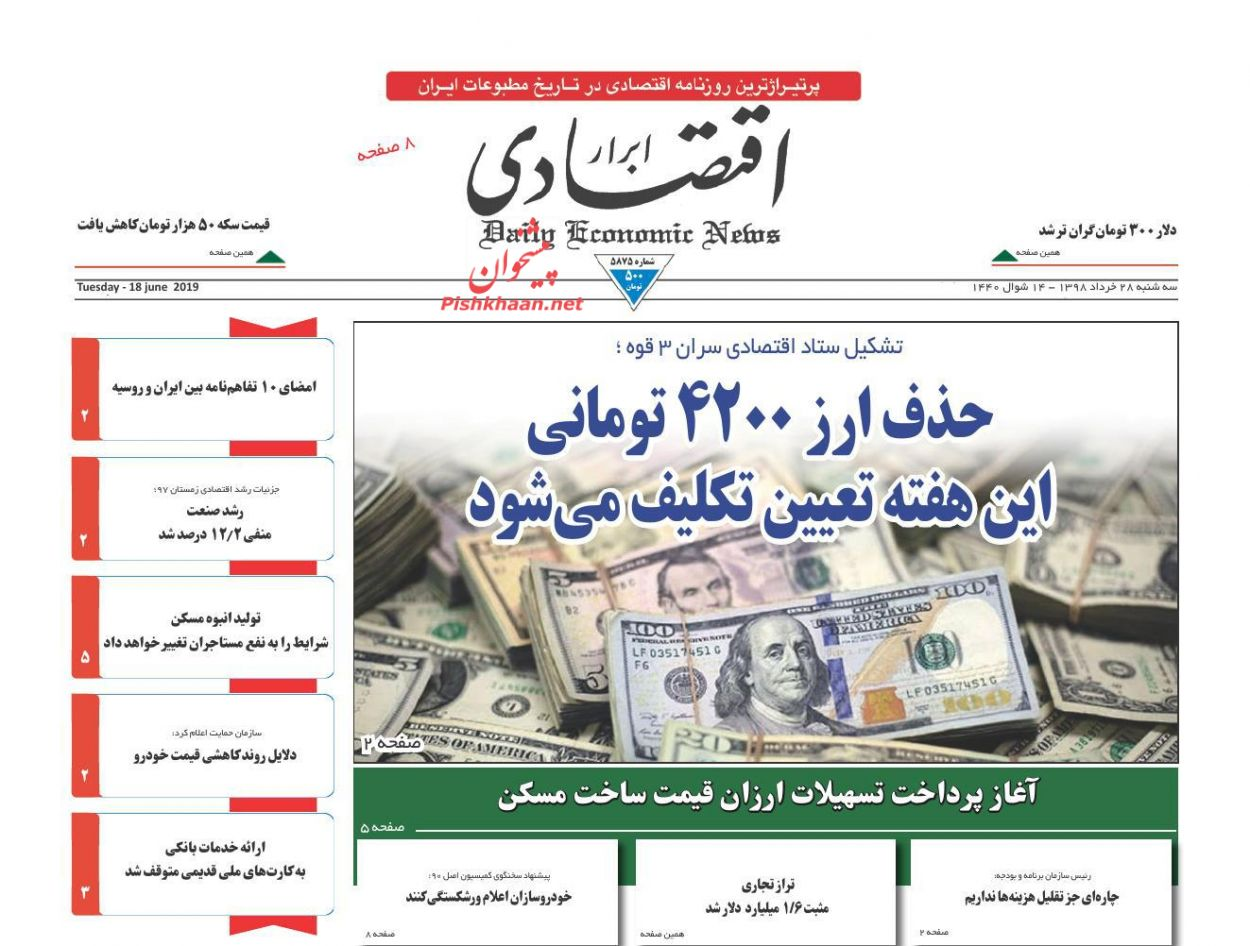 عناوین اخبار روزنامه ابرار اقتصادی در روز سهشنبه ۲۸ خرداد :