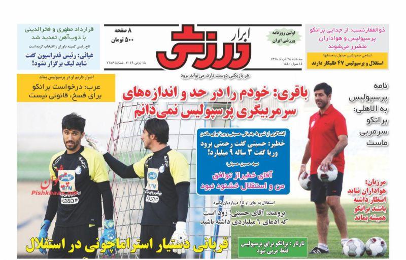 عناوین اخبار روزنامه ابرار ورزشى در روز سهشنبه ۲۸ خرداد :