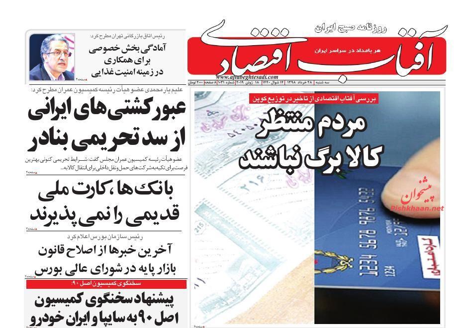 عناوین اخبار روزنامه آفتاب اقتصادی در روز سهشنبه ۲۸ خرداد :