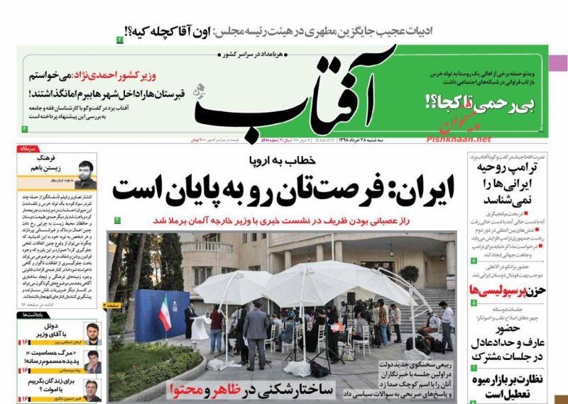 عناوین اخبار روزنامه آفتاب یزد در روز سهشنبه ۲۸ خرداد