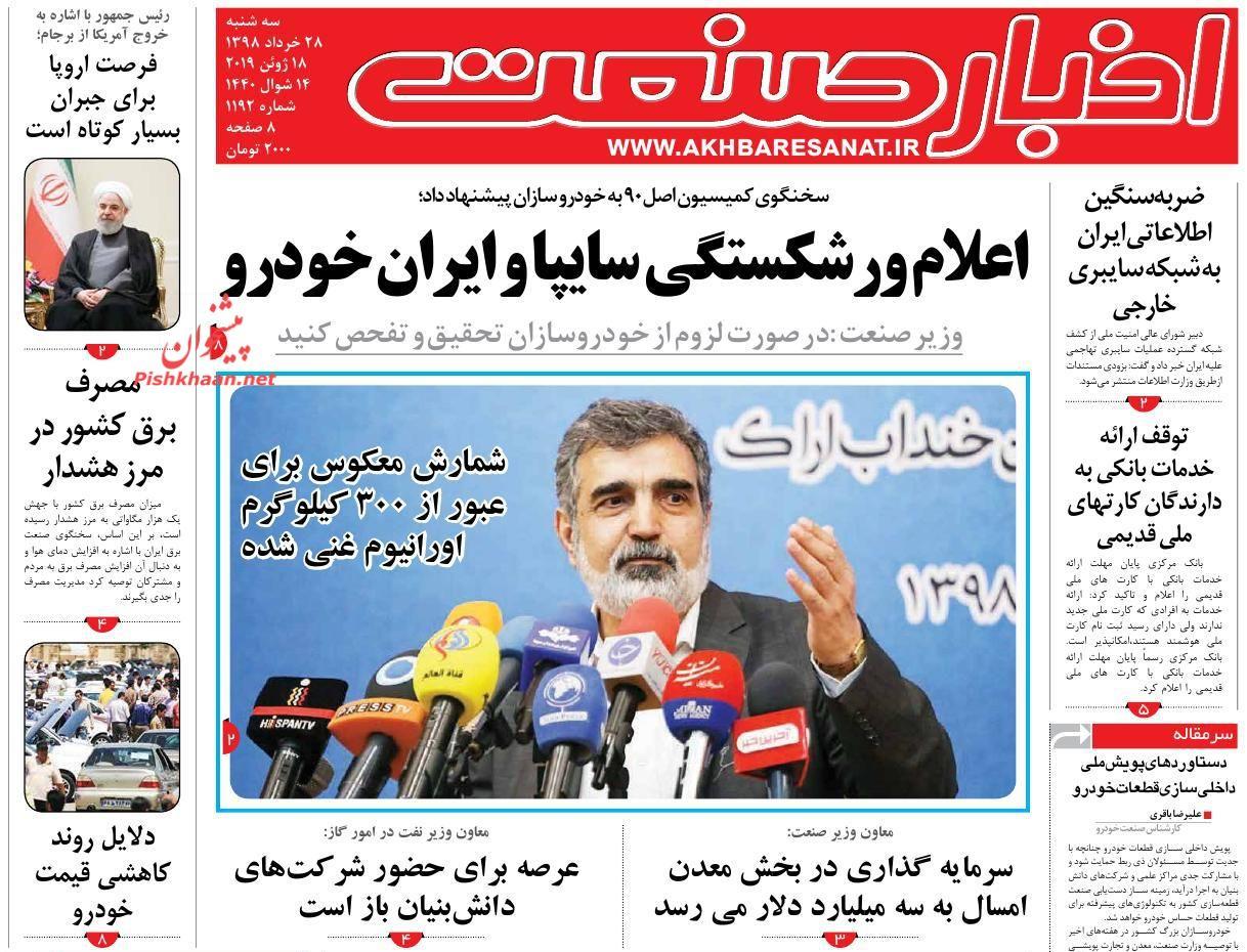 عناوین اخبار روزنامه اخبار صنعت در روز سهشنبه ۲۸ خرداد :
