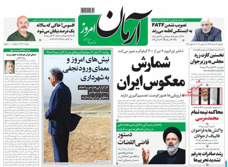 عناوین اخبار روزنامه آرمان امروز در روز سهشنبه ۲۸ خرداد :