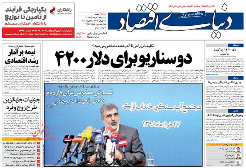 عناوین اخبار روزنامه دنیای اقتصاد در روز سهشنبه ۲۸ خرداد :