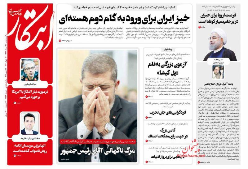عناوین اخبار روزنامه ابتکار در روز سهشنبه ۲۸ خرداد