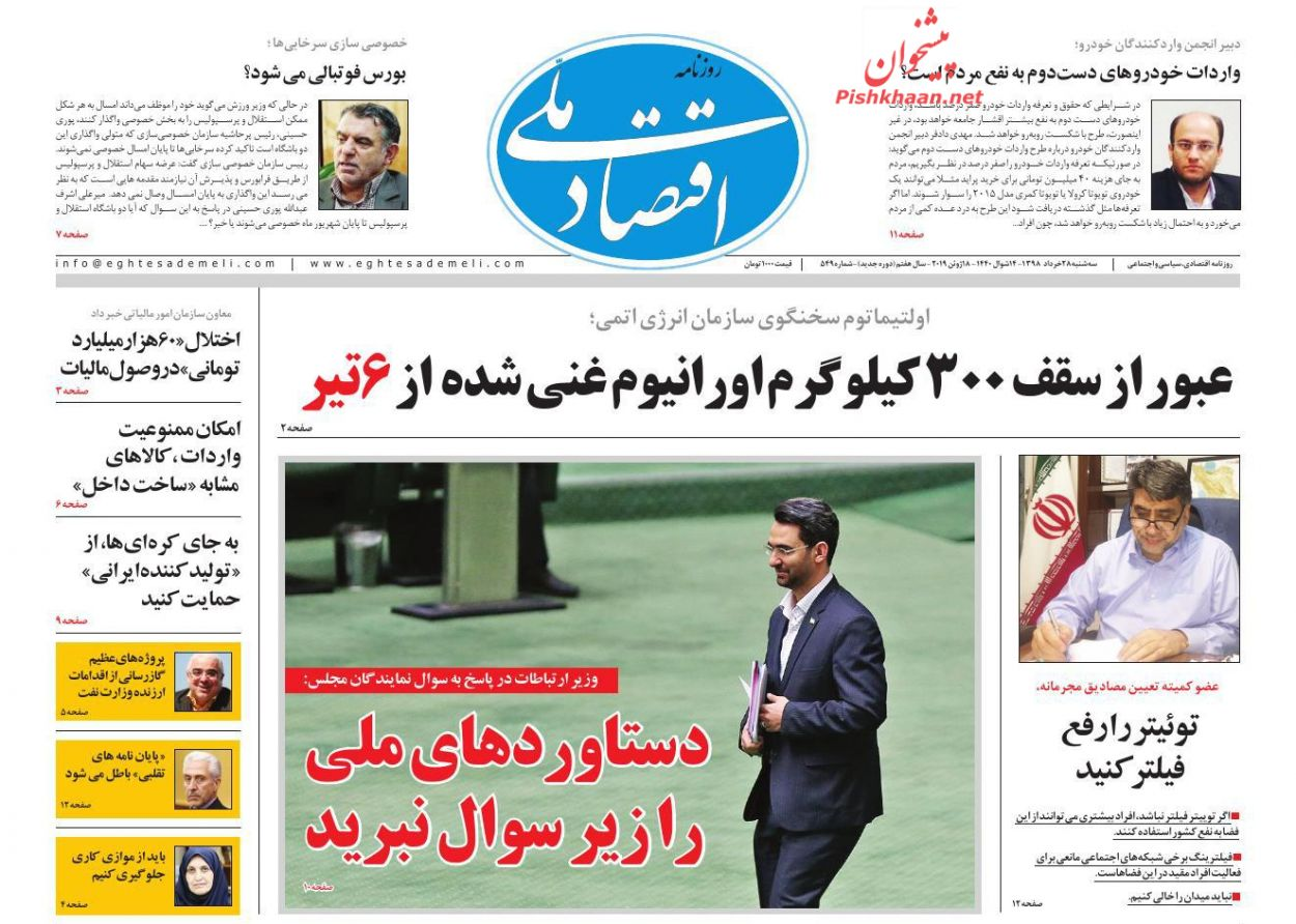 عناوین اخبار روزنامه اقتصاد ملی در روز سهشنبه ۲۸ خرداد :