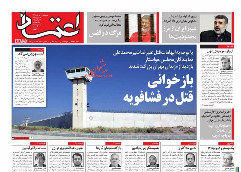 عناوین اخبار روزنامه اعتماد در روز سهشنبه ۲۸ خرداد :