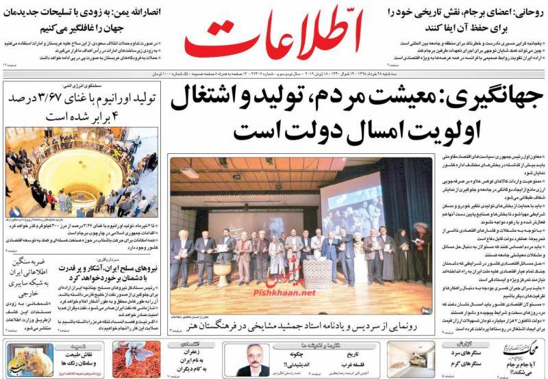 عناوین اخبار روزنامه اطلاعات در روز سهشنبه ۲۸ خرداد