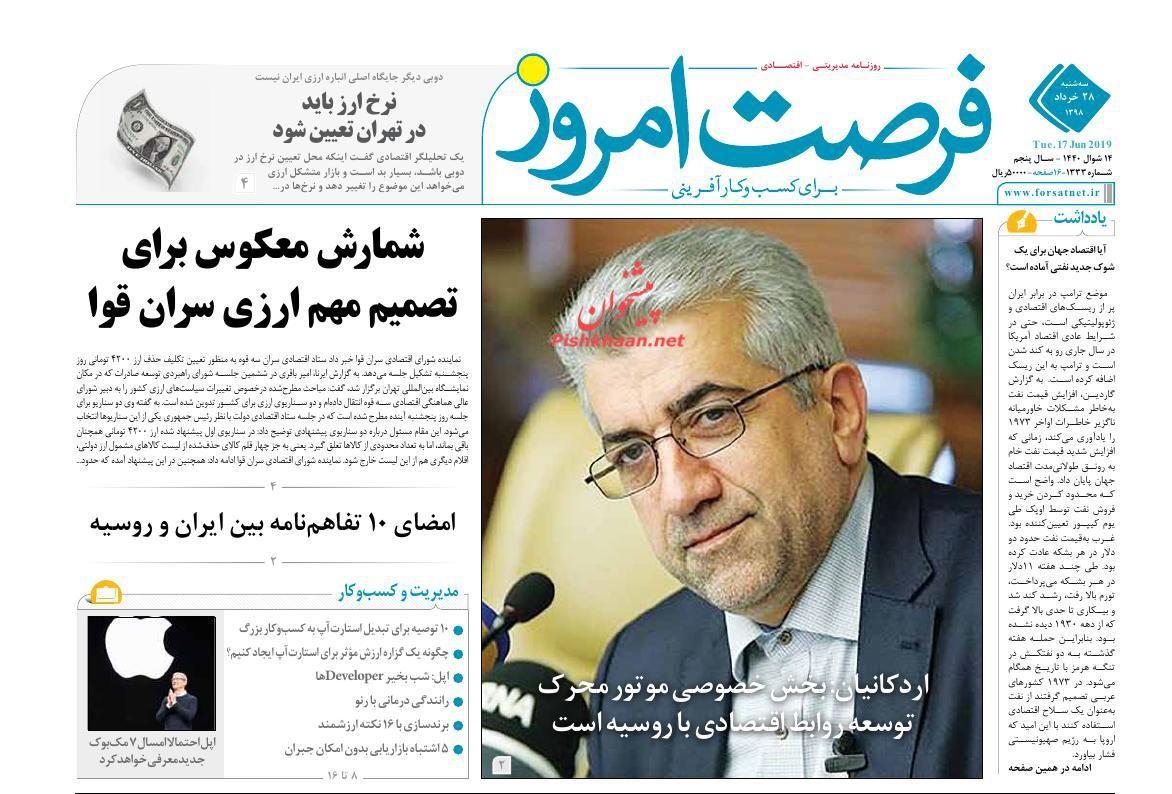 عناوین اخبار روزنامه فرصت امروز در روز سهشنبه ۲۸ خرداد :