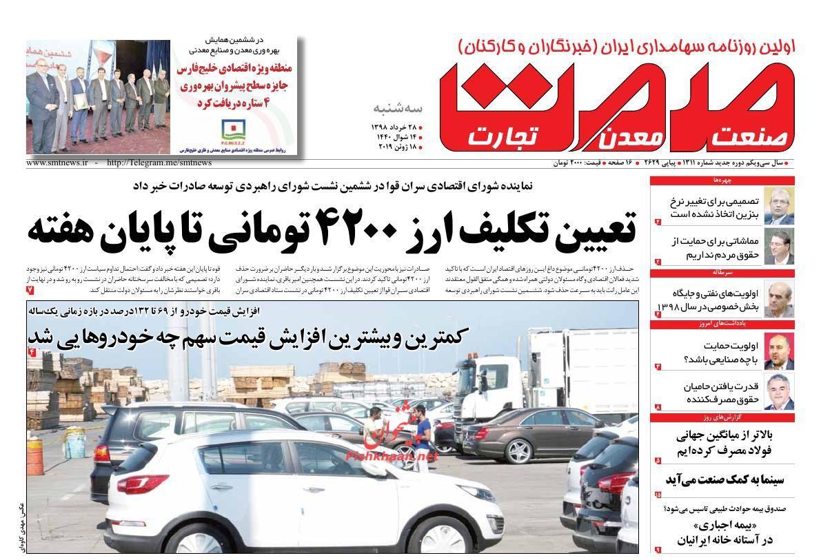 عناوین اخبار روزنامه گسترش صمت در روز سهشنبه ۲۸ خرداد :