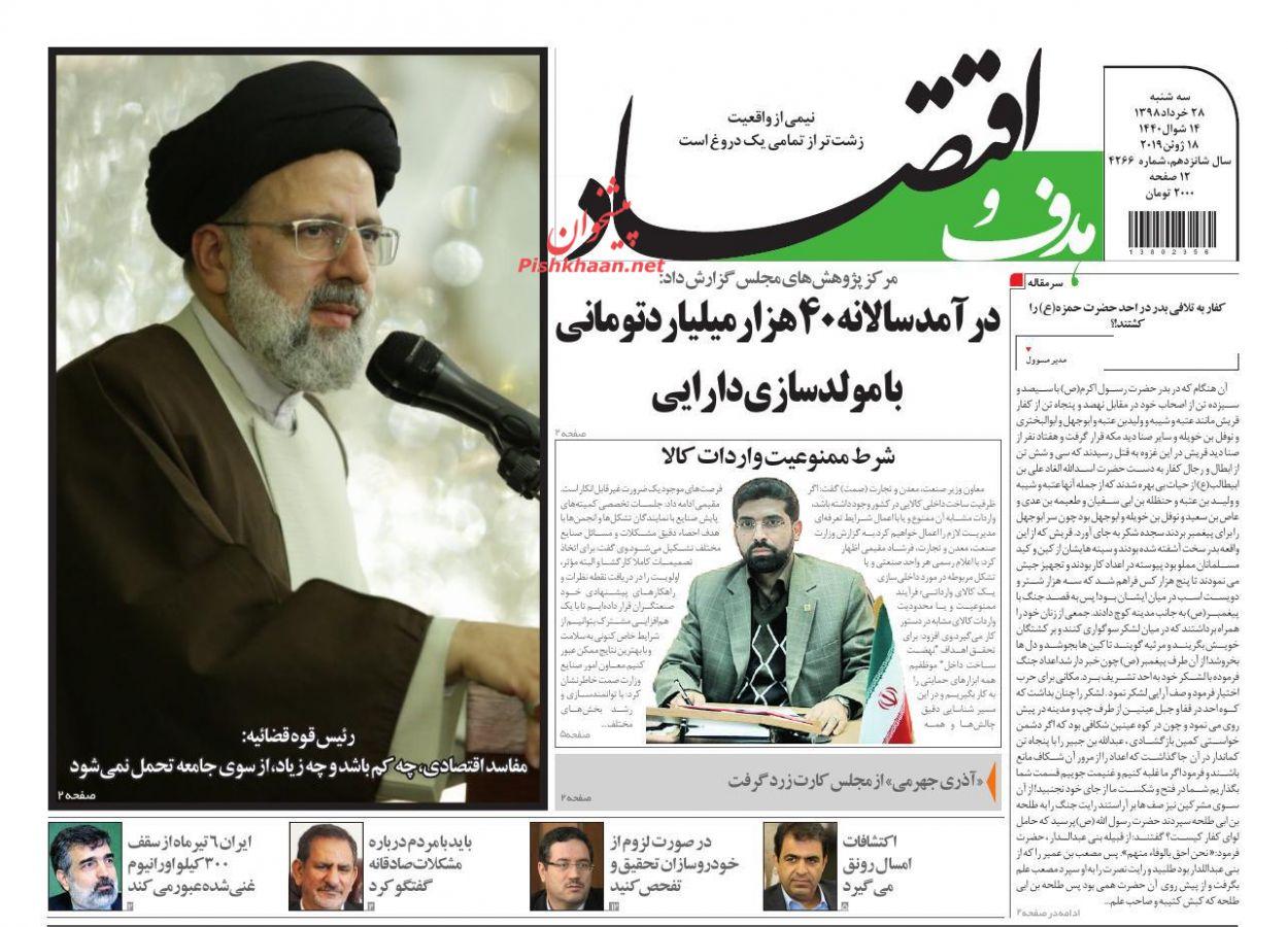 عناوین اخبار روزنامه هدف و اقتصاد در روز سهشنبه ۲۸ خرداد :