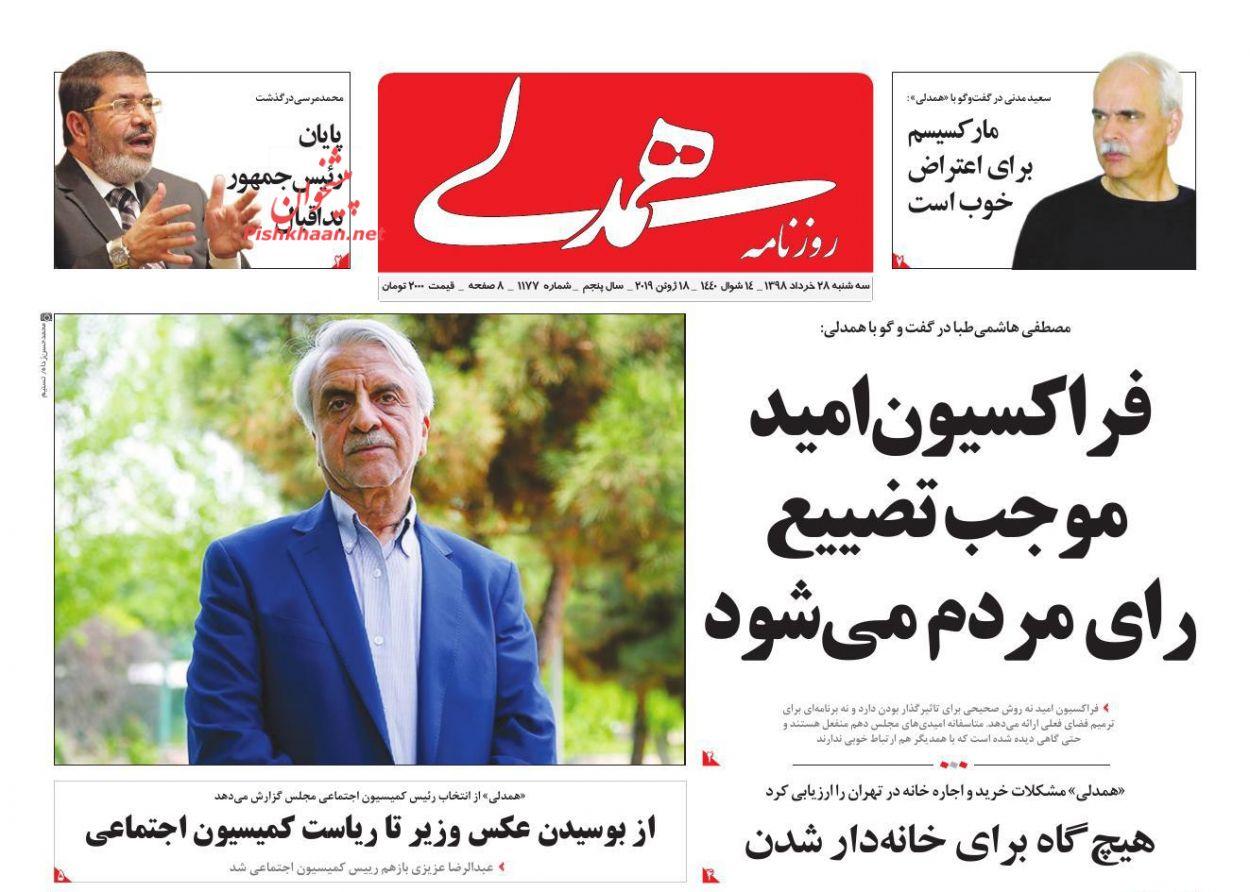 عناوین اخبار روزنامه همدلی در روز سهشنبه ۲۸ خرداد :
