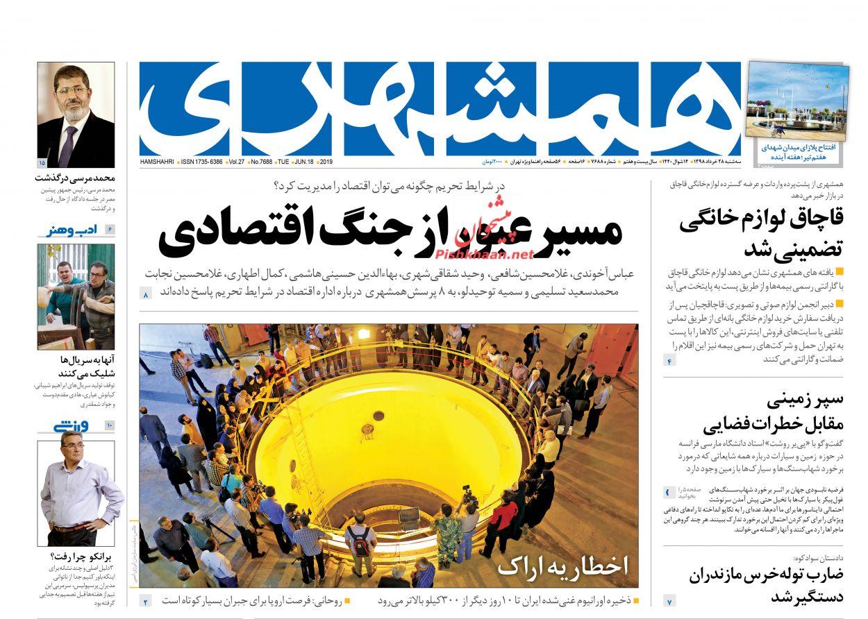 عناوین اخبار روزنامه همشهری در روز سهشنبه ۲۸ خرداد :