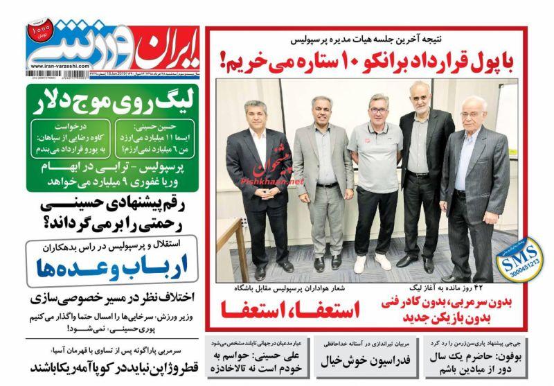 عناوین اخبار روزنامه ایران ورزشی در روز سهشنبه ۲۸ خرداد