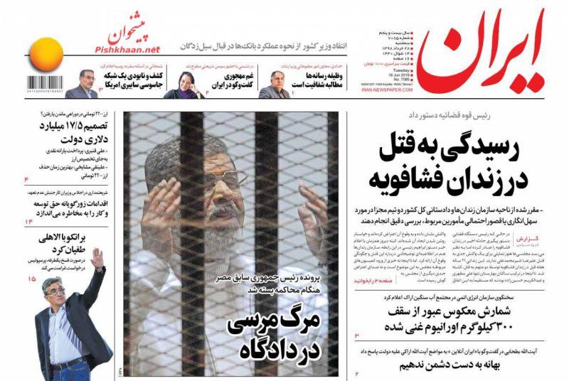 عناوین اخبار روزنامه ایران در روز سهشنبه ۲۸ خرداد