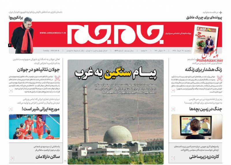 عناوین اخبار روزنامه جام جم در روز سهشنبه ۲۸ خرداد