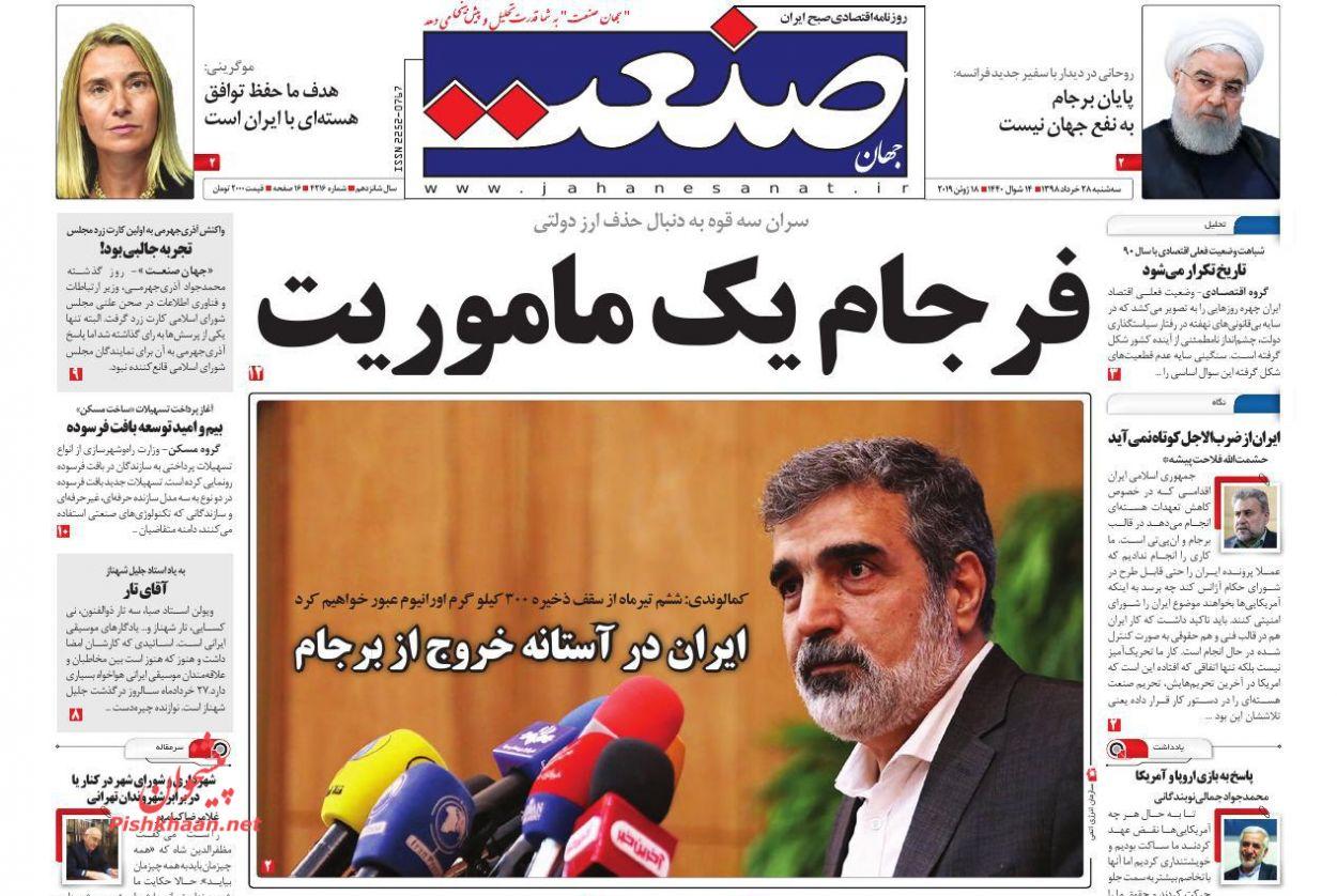 عناوین اخبار روزنامه جهان صنعت در روز سهشنبه ۲۸ خرداد :