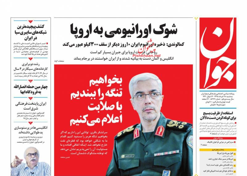 عناوین اخبار روزنامه جوان در روز سهشنبه ۲۸ خرداد