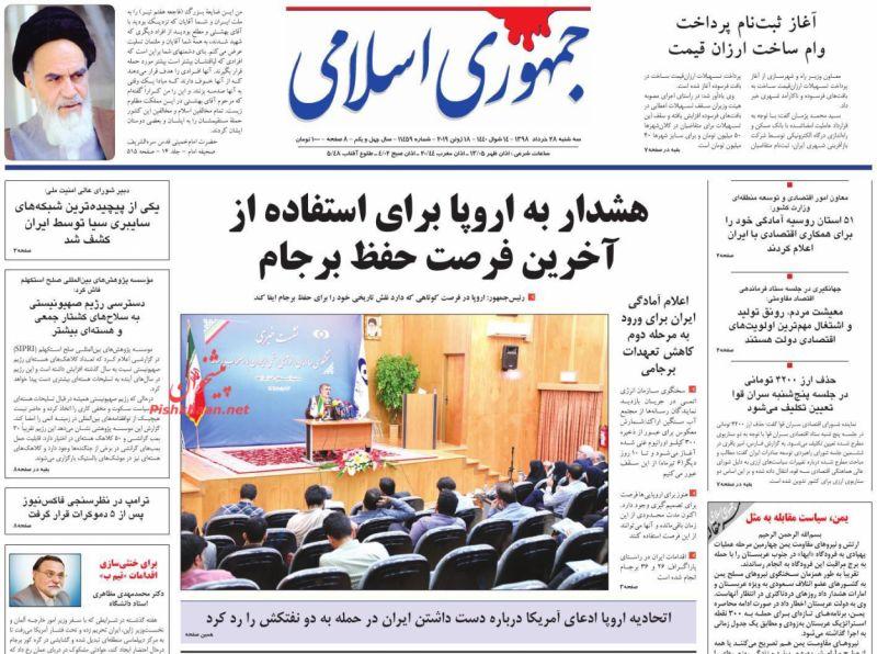 عناوین اخبار روزنامه جمهوری اسلامی در روز سهشنبه ۲۸ خرداد