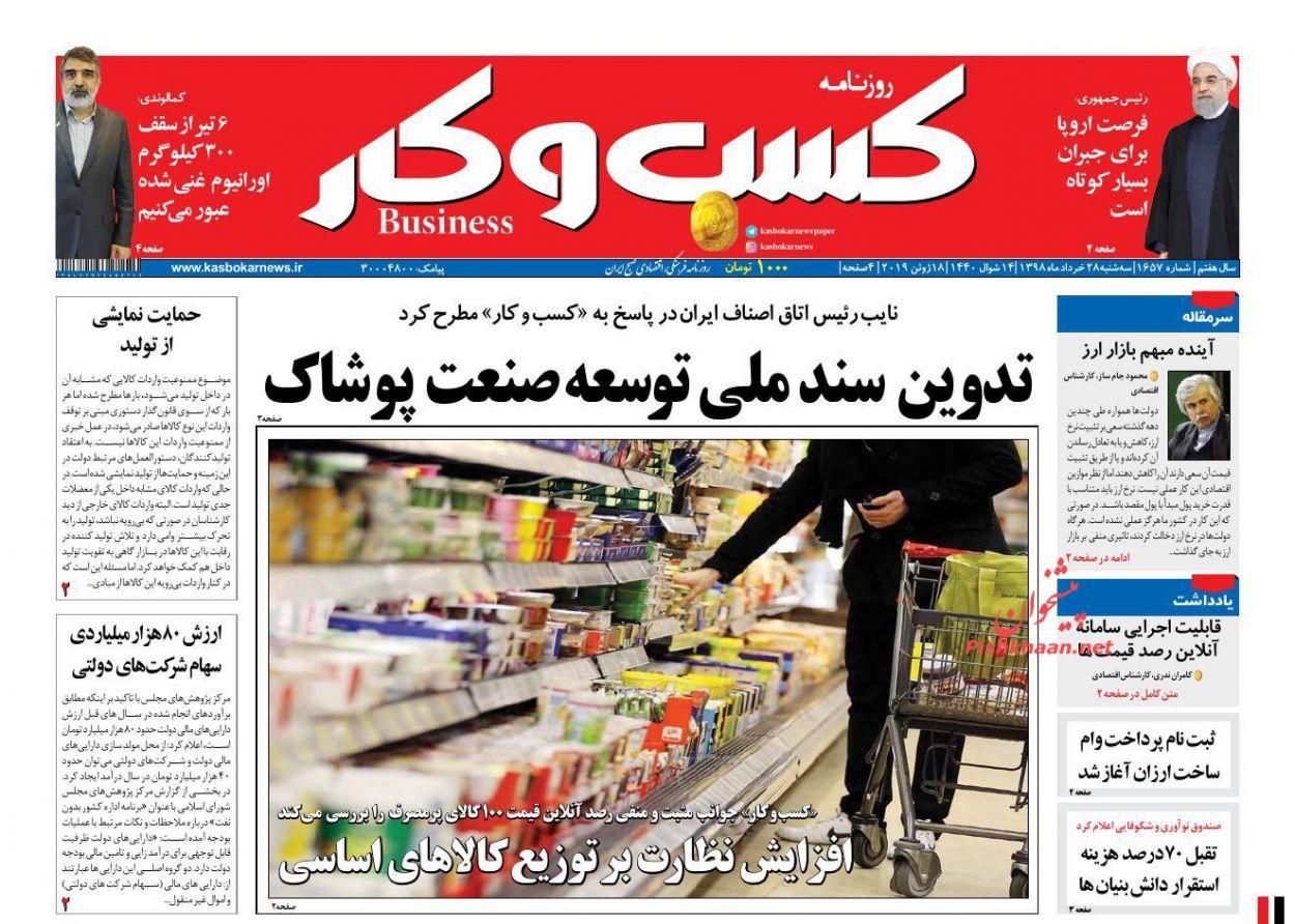 عناوین اخبار روزنامه كسب و كار در روز سهشنبه ۲۸ خرداد :