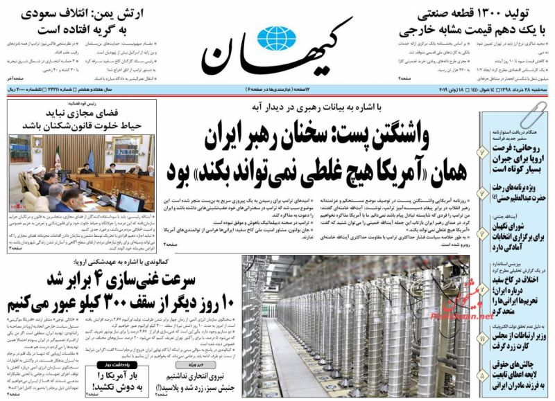 عناوین اخبار روزنامه کيهان در روز سهشنبه ۲۸ خرداد