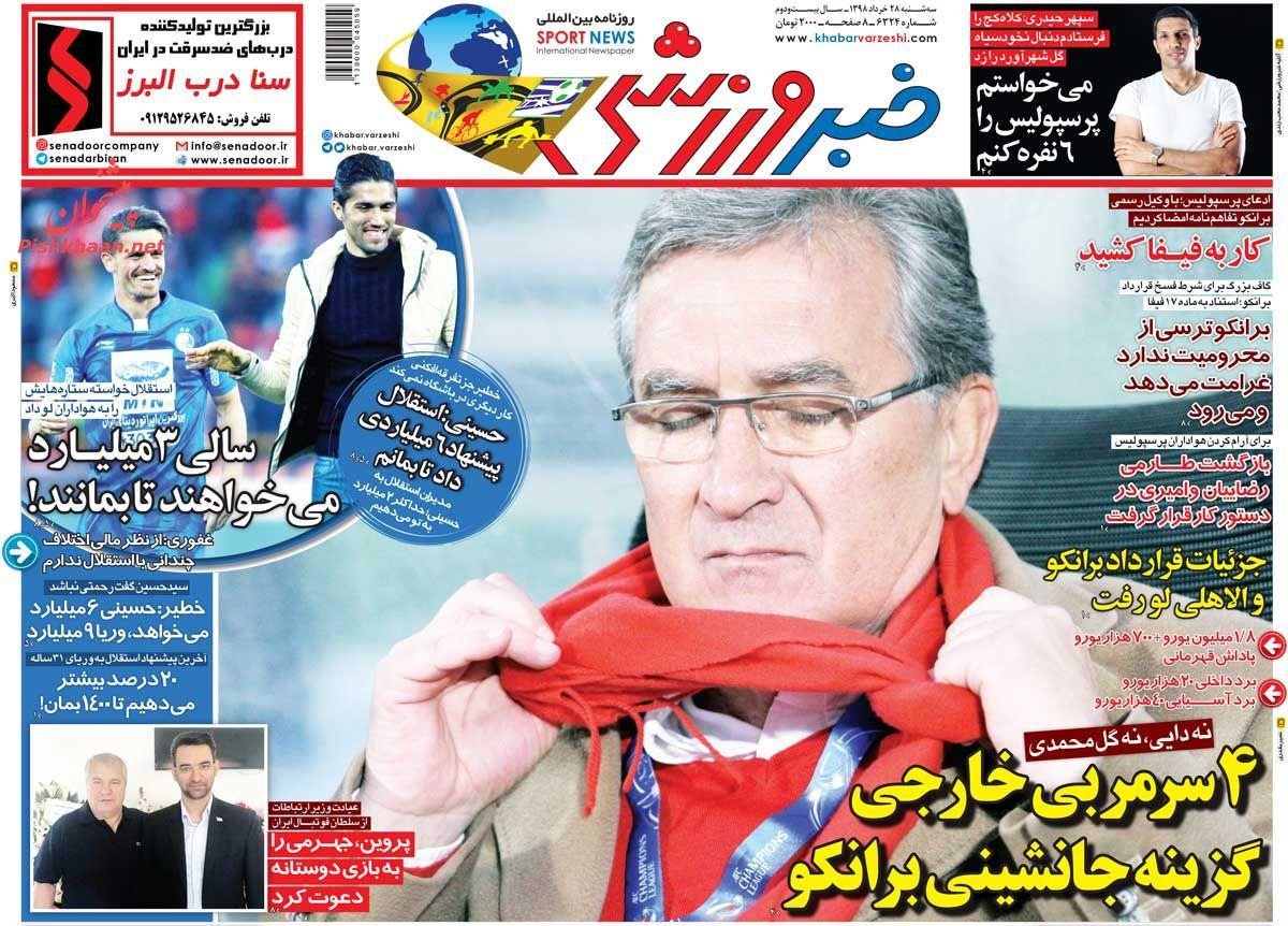 عناوین اخبار روزنامه خبر ورزشی در روز سهشنبه ۲۸ خرداد :