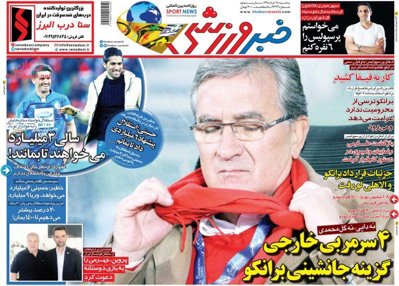 عناوین اخبار روزنامه خبر ورزشی در روز سهشنبه ۲۸ خرداد