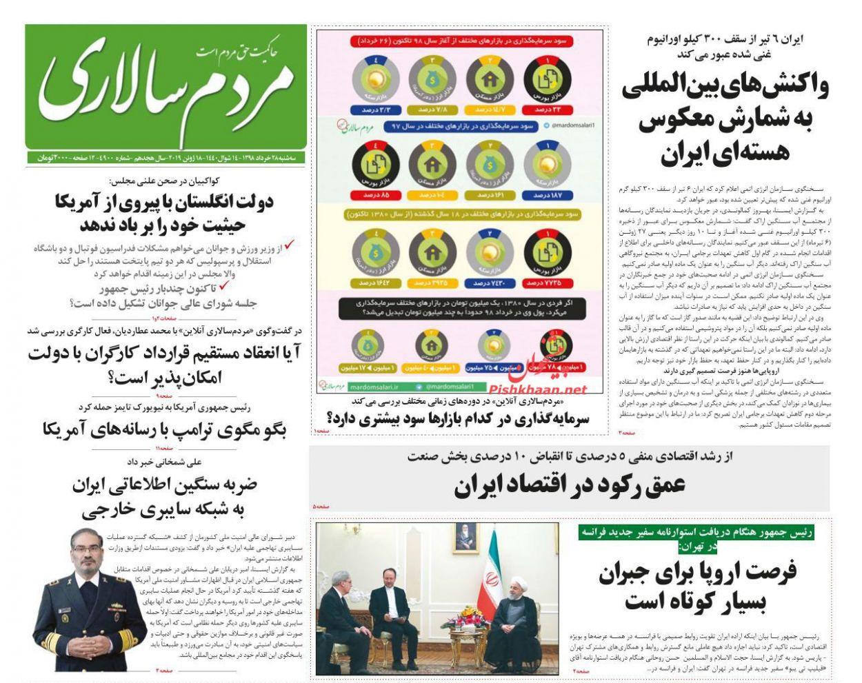 عناوین اخبار روزنامه مردم سالاری در روز سهشنبه ۲۸ خرداد :