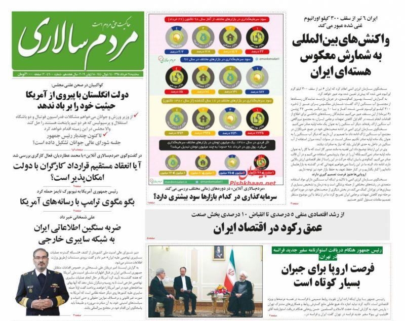 عناوین اخبار روزنامه مردم سالاری در روز سهشنبه ۲۸ خرداد