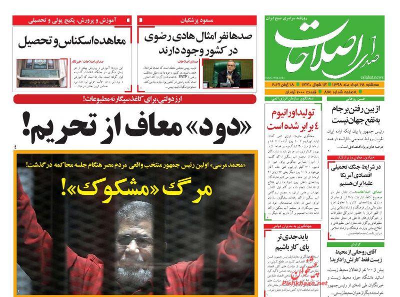 عناوین اخبار روزنامه صدای اصلاحات در روز سهشنبه ۲۸ خرداد
