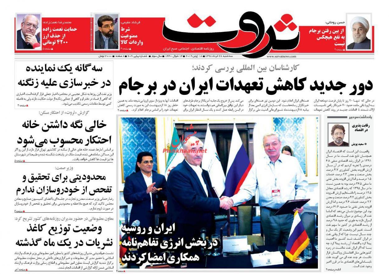 عناوین اخبار روزنامه ثروت در روز سهشنبه ۲۸ خرداد :