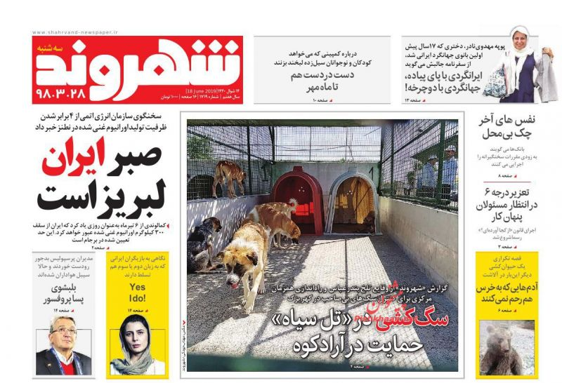 عناوین اخبار روزنامه شهروند در روز سهشنبه ۲۸ خرداد