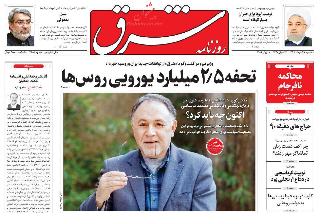 عناوین اخبار روزنامه شرق در روز سهشنبه ۲۸ خرداد :