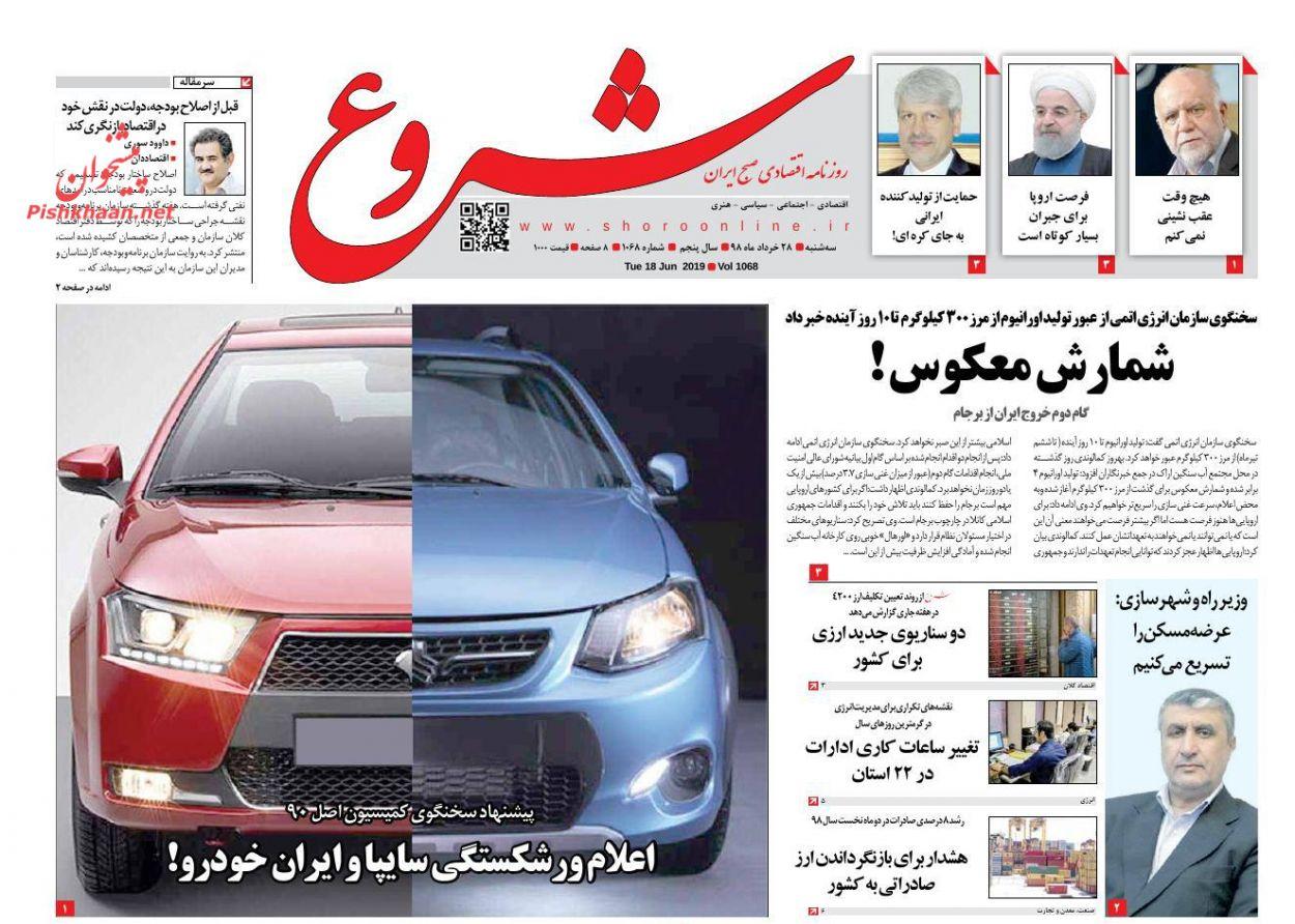 عناوین اخبار روزنامه شروع در روز سهشنبه ۲۸ خرداد :