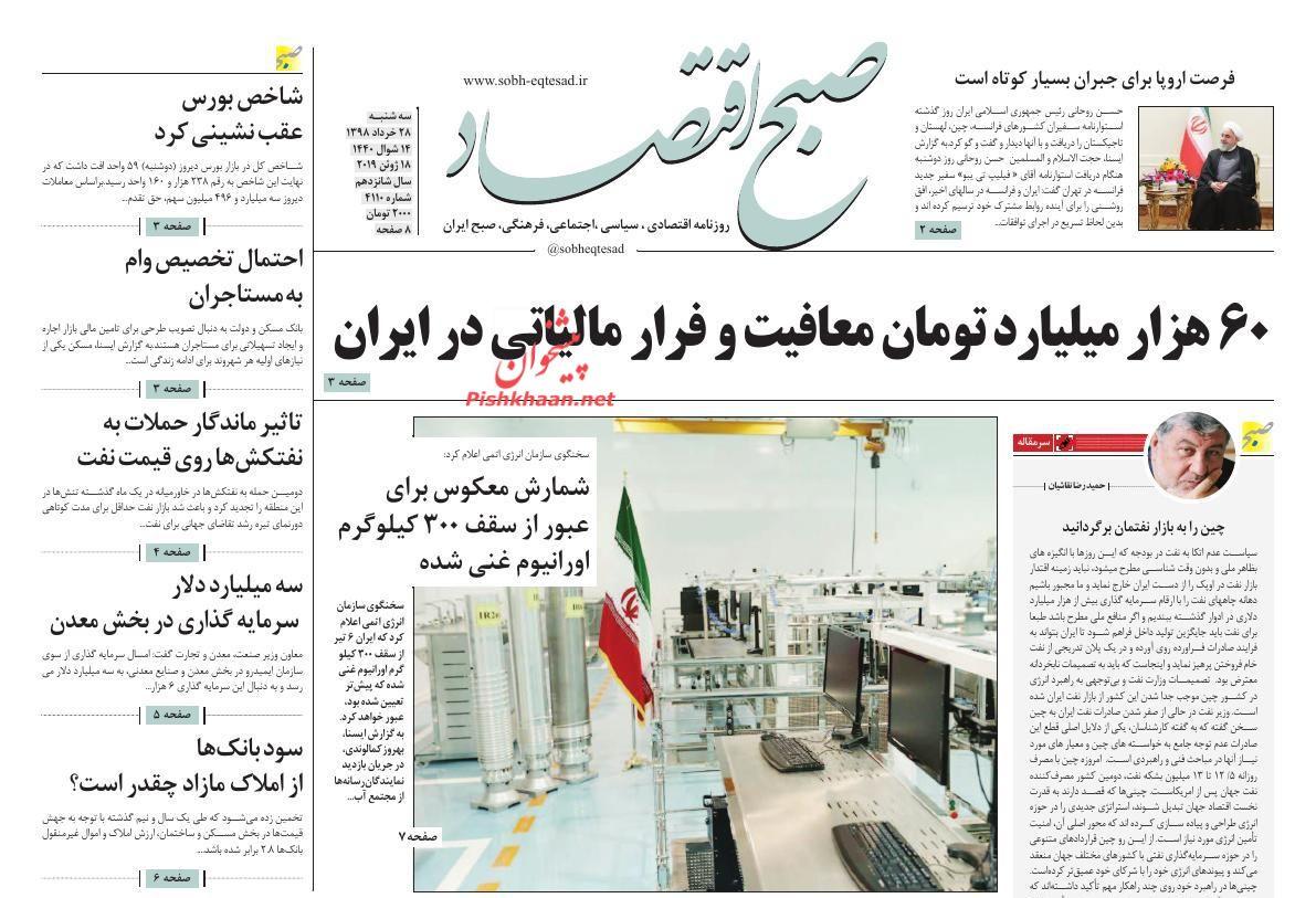 عناوین اخبار روزنامه صبح اقتصاد در روز سهشنبه ۲۸ خرداد :