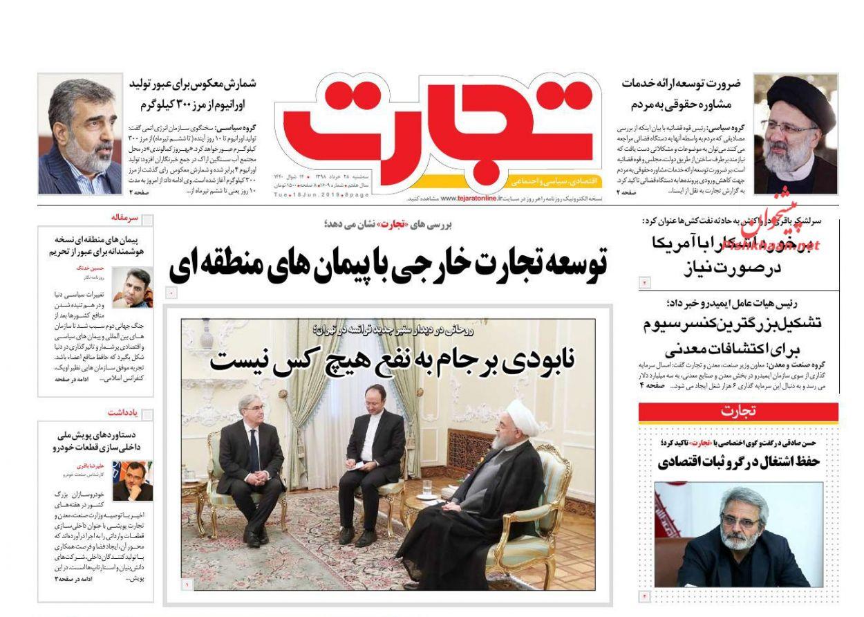 عناوین اخبار روزنامه تجارت در روز سهشنبه ۲۸ خرداد :