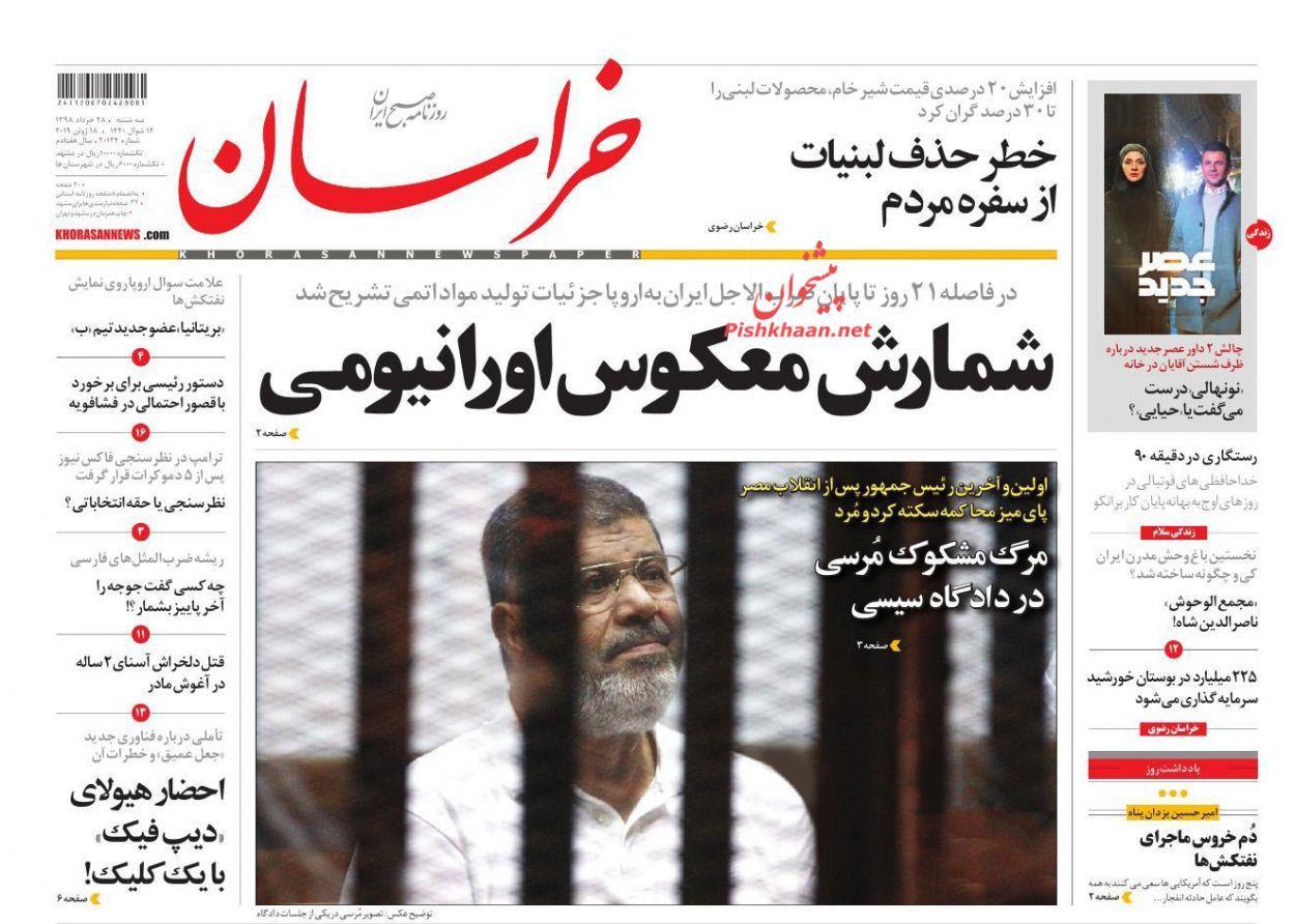 عناوین اخبار روزنامه خراسان در روز سهشنبه ۲۸ خرداد :