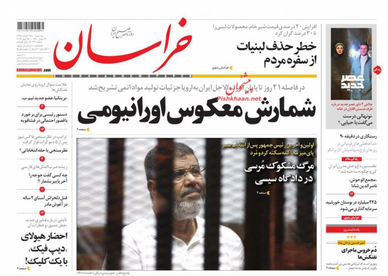عناوین اخبار روزنامه خراسان در روز سهشنبه ۲۸ خرداد