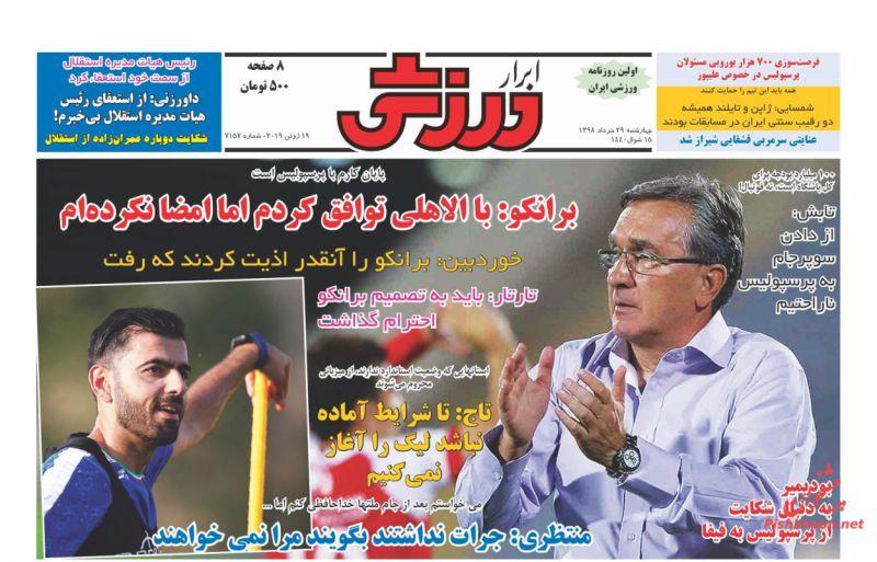 عناوین اخبار روزنامه ابرار ورزشى در روز چهارشنبه ۲۹ خرداد