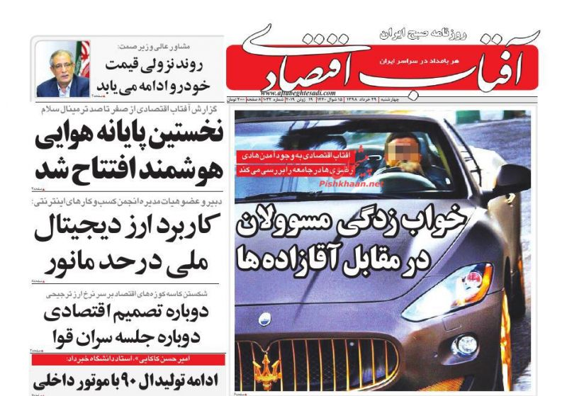 عناوین اخبار روزنامه آفتاب اقتصادی در روز چهارشنبه ۲۹ خرداد