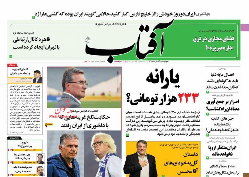 عناوین اخبار روزنامه آفتاب یزد در روز چهارشنبه ۲۹ خرداد