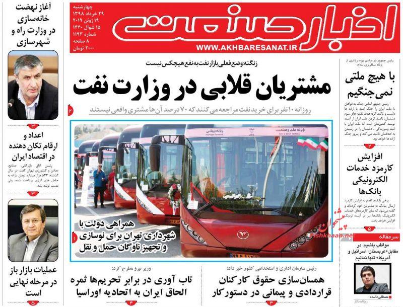 عناوین اخبار روزنامه اخبار صنعت در روز چهارشنبه ۲۹ خرداد